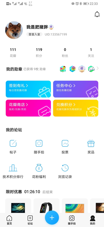 Screenshot_20201119_223347_com.huawei.fans.jpg