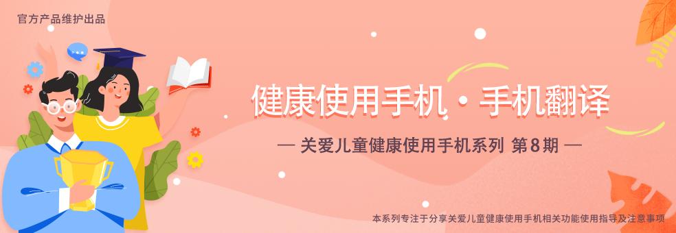 手机翻译logo.png