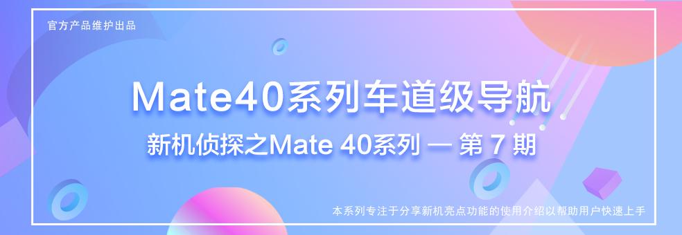 新机侦探Mate40系列第7期 .png