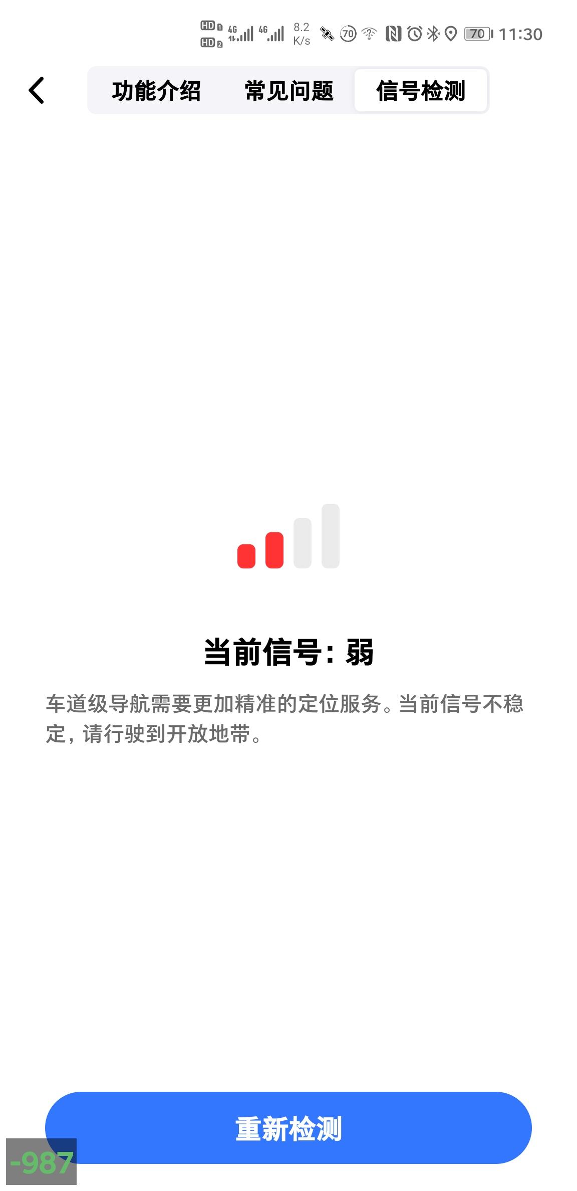 Screenshot_20201120_113012_com.autonavi.minimap.jpg