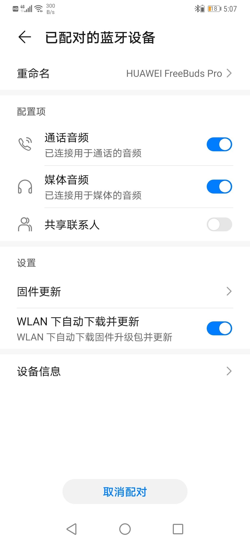 Screenshot_20201120_170753_com.android.settings.jpg