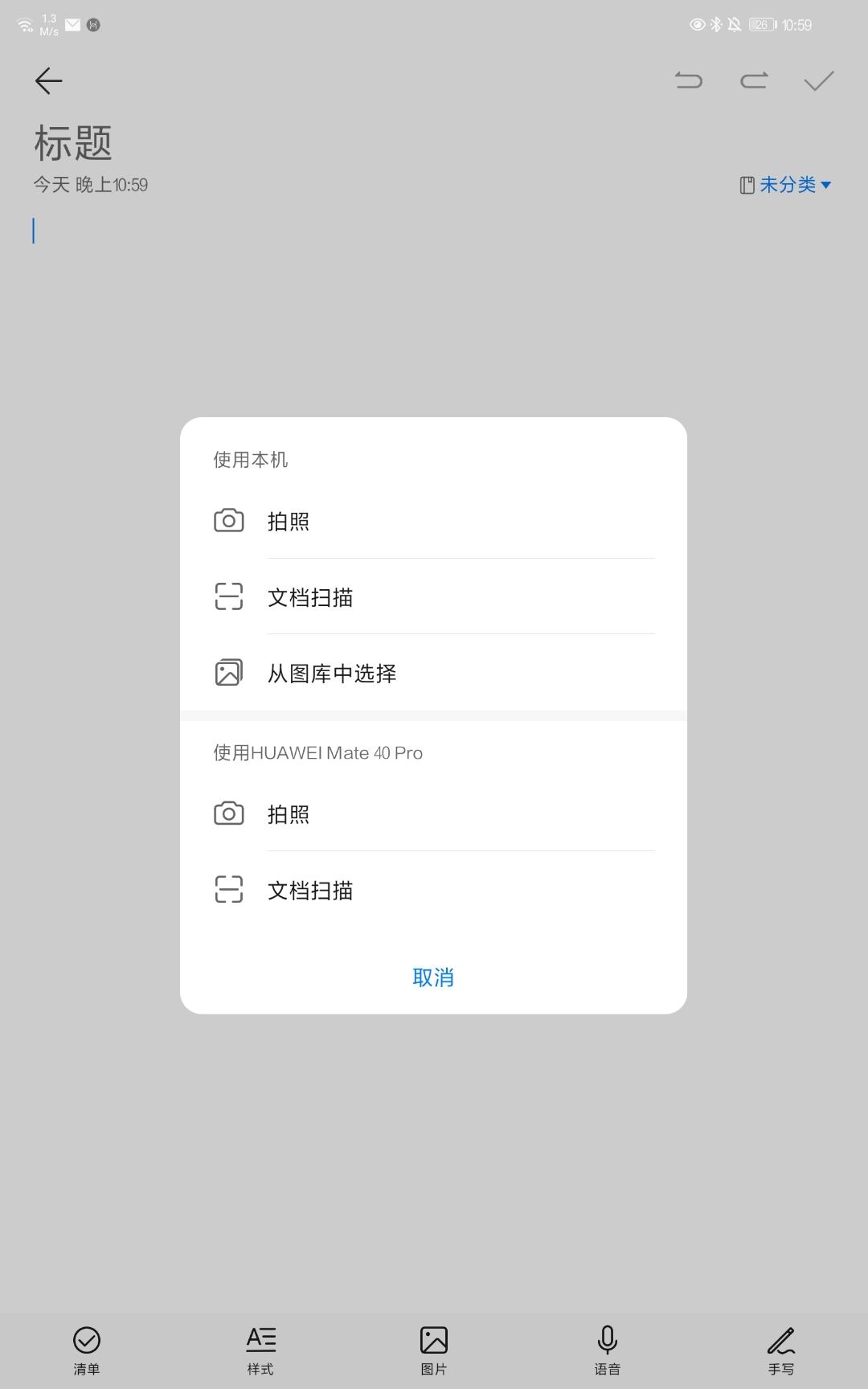 Screenshot_20201120_225912_com.huawei.notepad.jpg