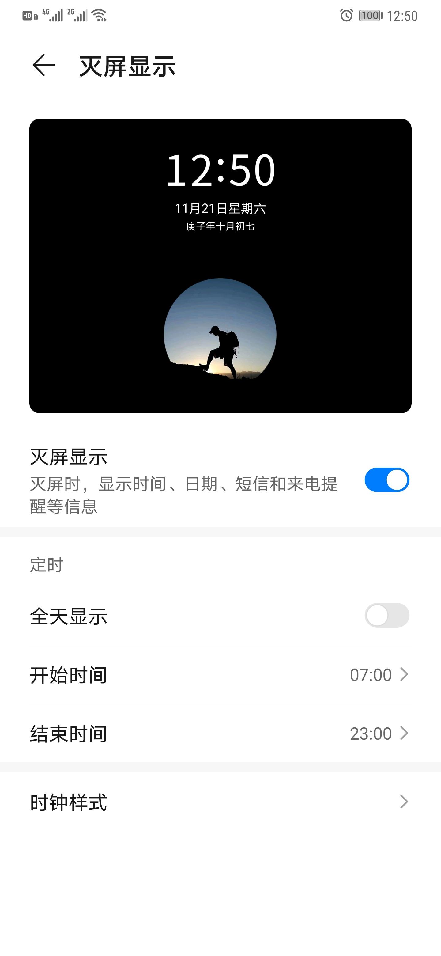 Screenshot_20201121_125013_com.huawei.aod.jpg