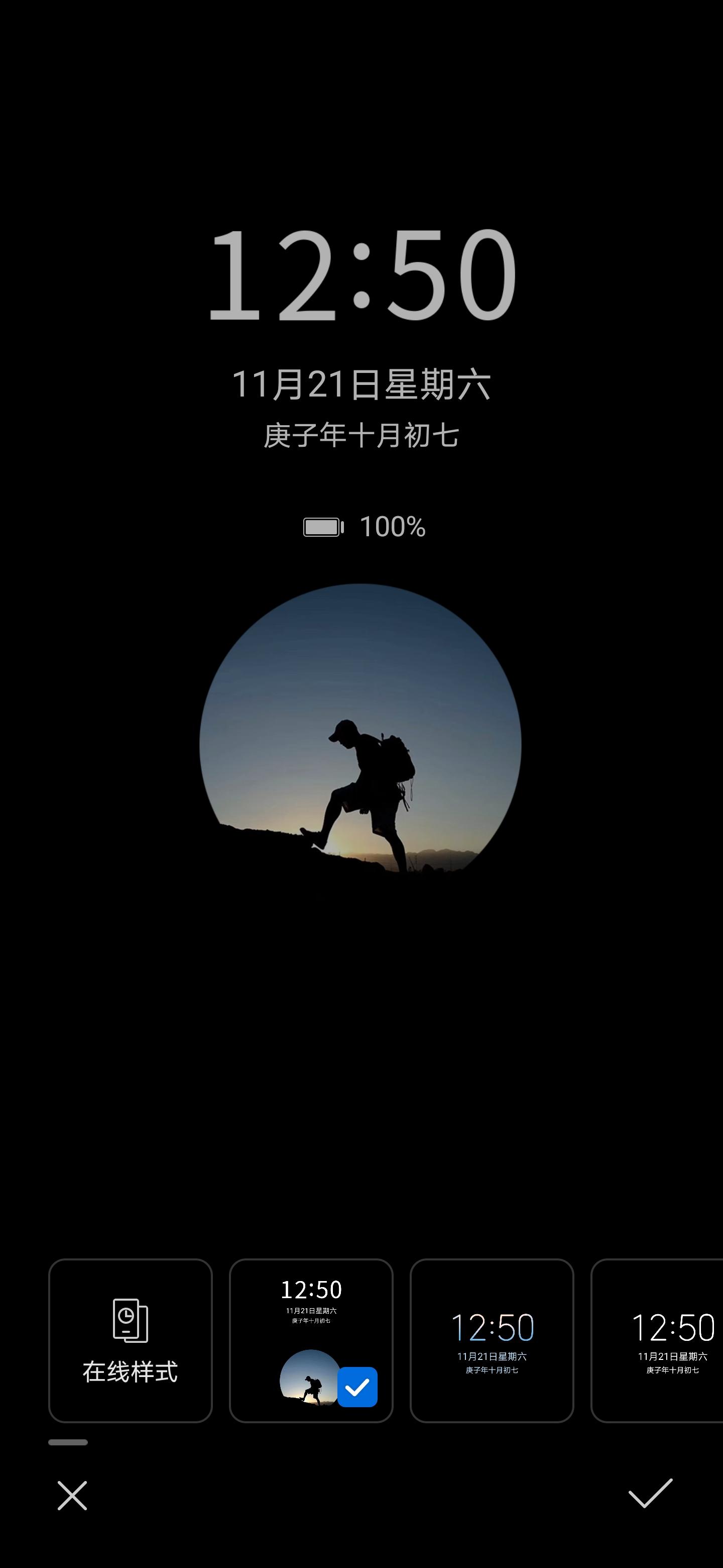 Screenshot_20201121_125025_com.huawei.aod.jpg