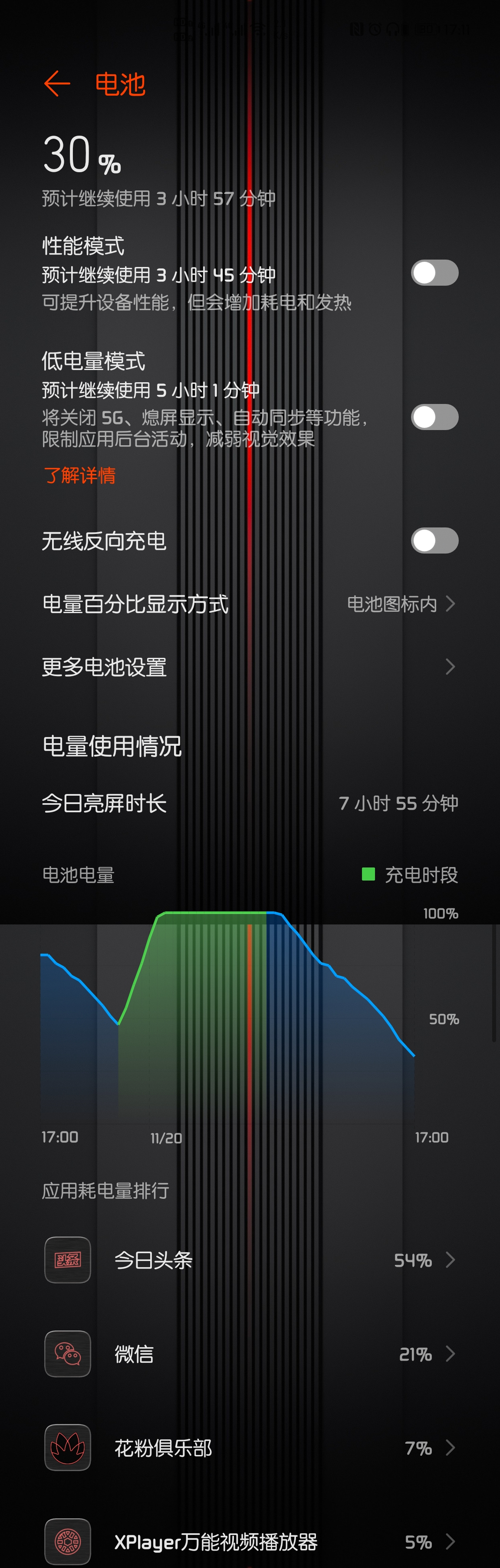 Screenshot_20201120_171138_com.huawei.systemmanager.jpg