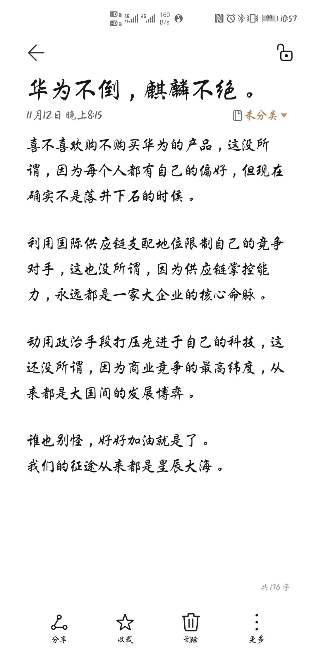 Screenshot_20201121_225755_com.huawei.notepad.jpg