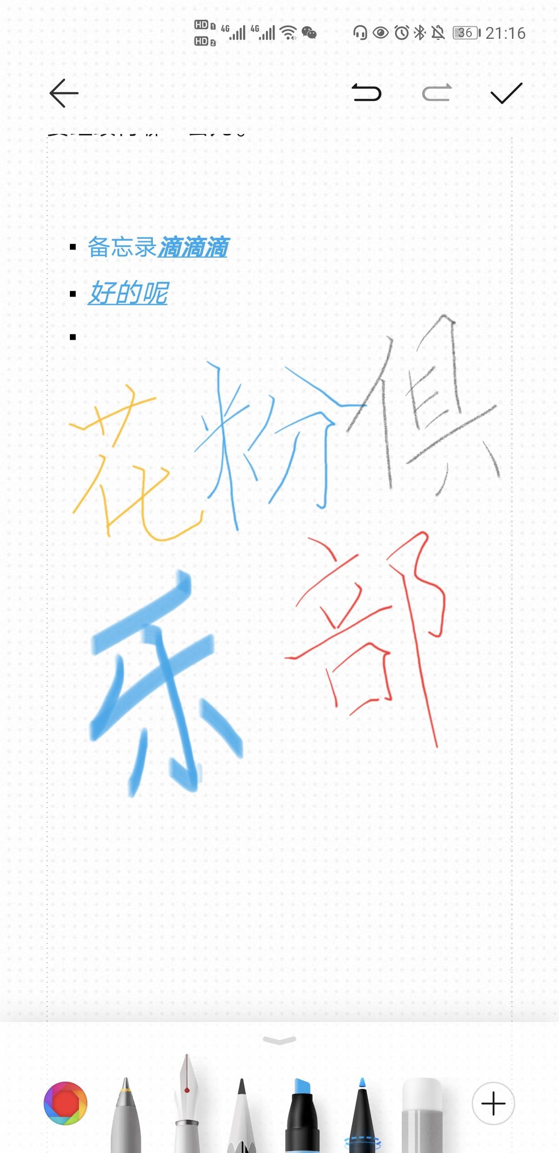 Screenshot_20201120_211636_com.huawei.notepad.jpg