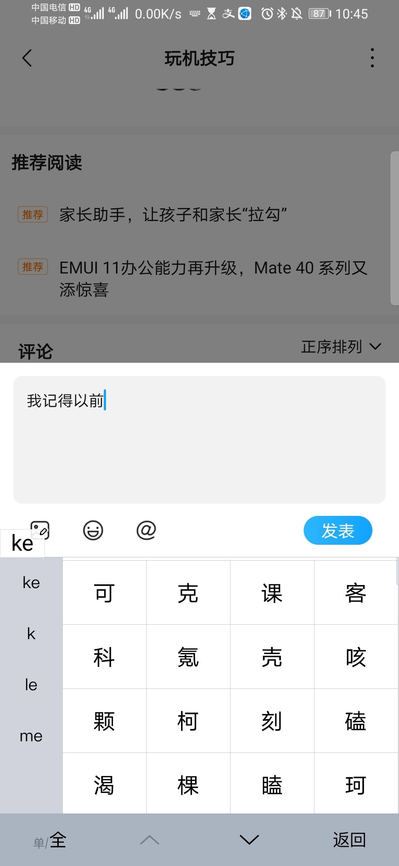 Screenshot_20201122_104520_com.huawei.fans.jpg