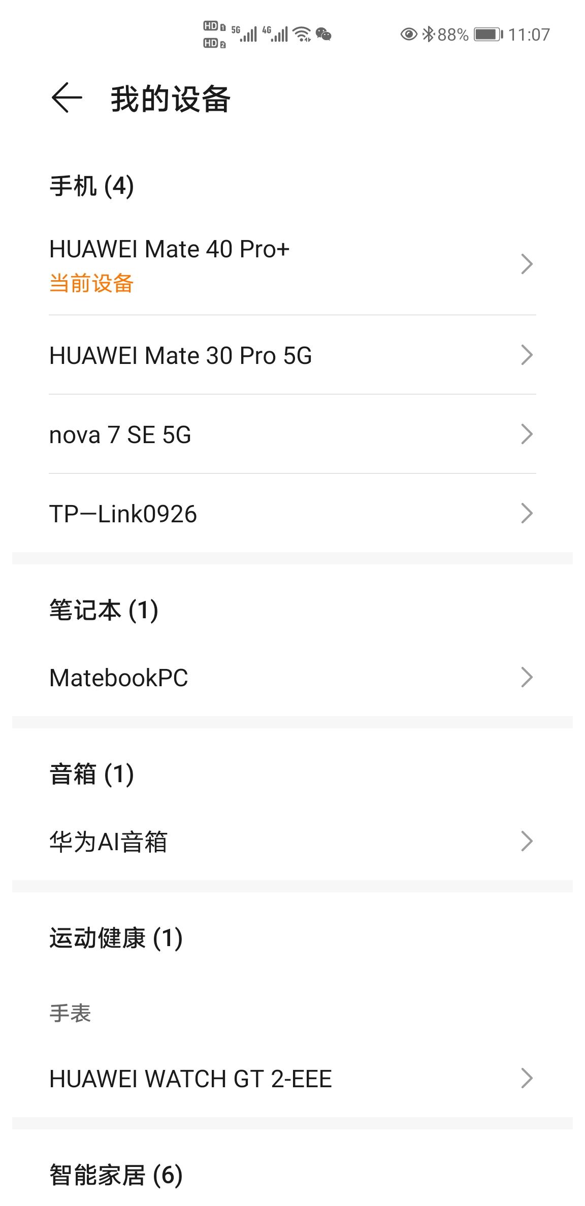 Screenshot_20201122_110717_com.huawei.hwid.jpg