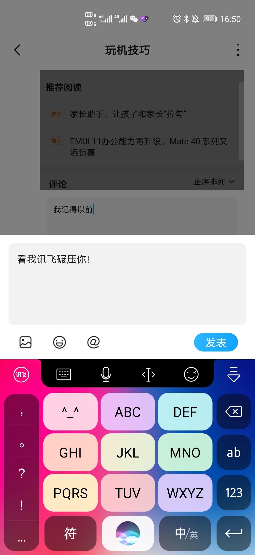 Screenshot_20201122_165051_com.huawei.fans.jpg
