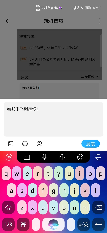Screenshot_20201122_165102_com.huawei.fans.jpg