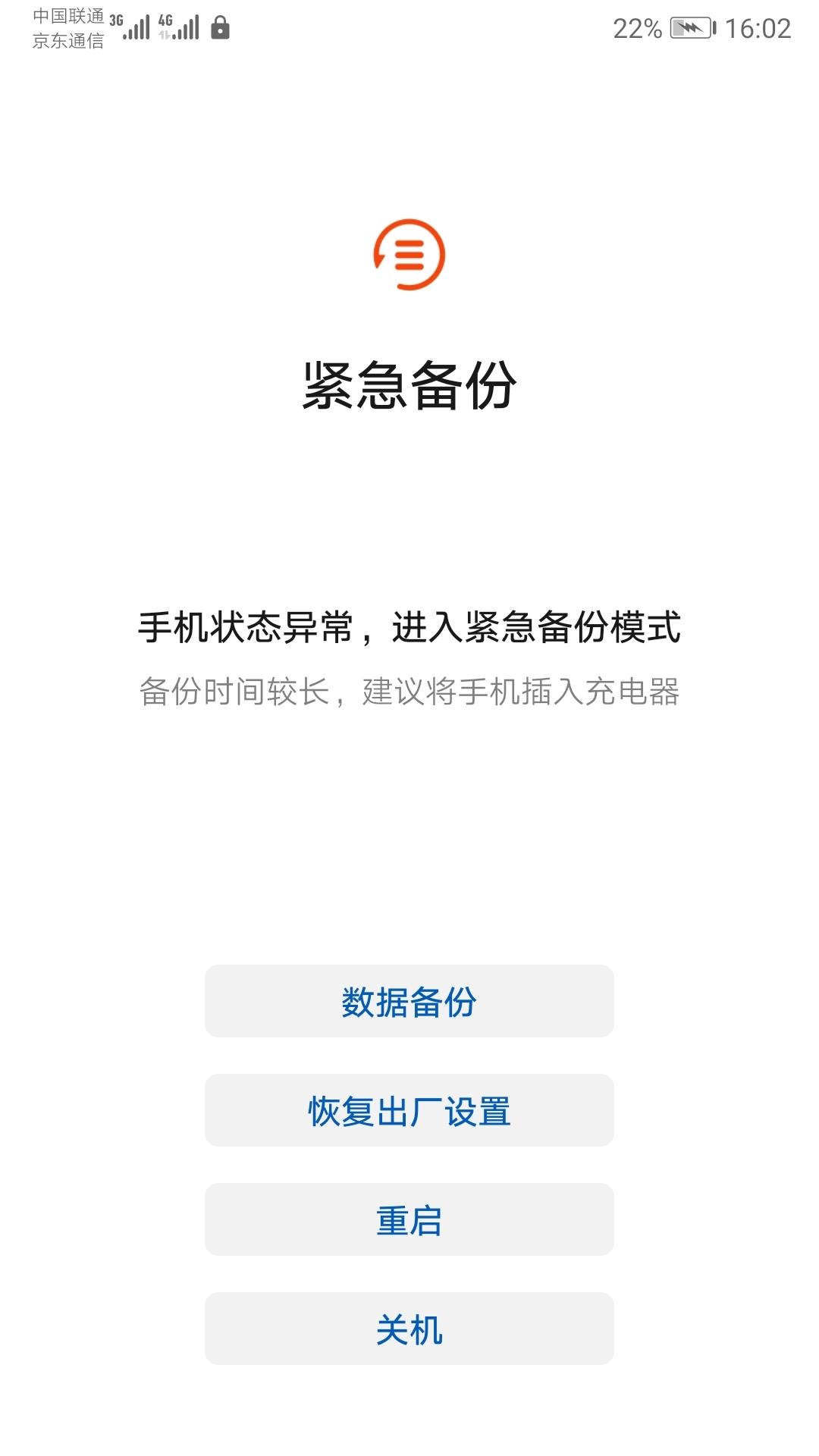 Screenshot_20201122_160232_com.huawei.KoBackup.jpg