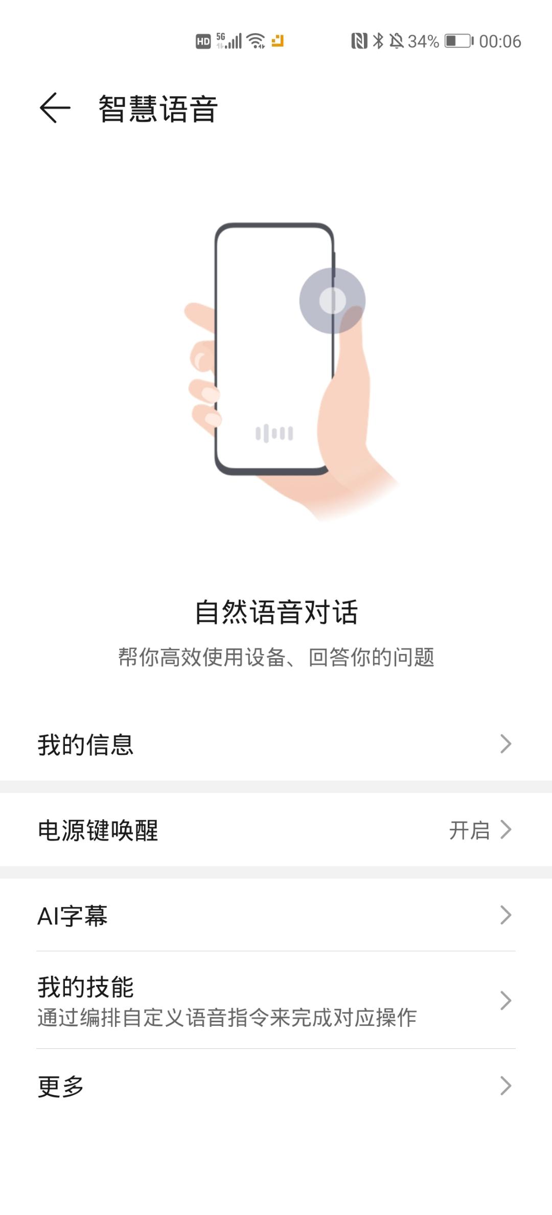Screenshot_20201123_000630_com.huawei.vassistant.jpg