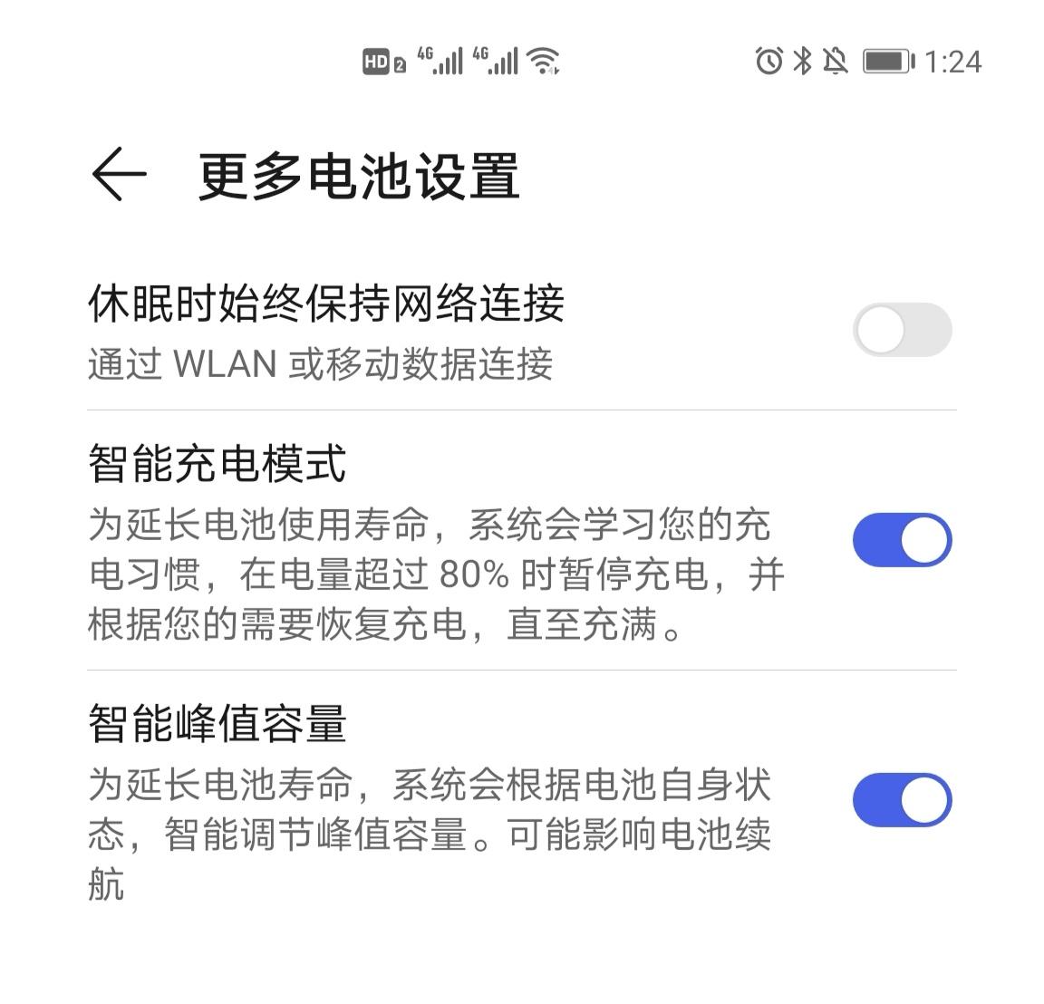 Screenshot_20201123_012453_com.huawei.systemmanager_edit_118724353670425.jpg
