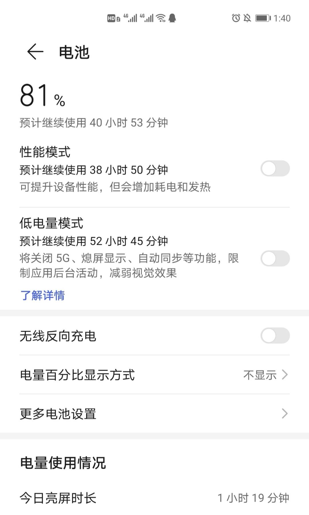 Screenshot_20201123_014044_com.huawei.systemmanager_edit_118758691584482.jpg