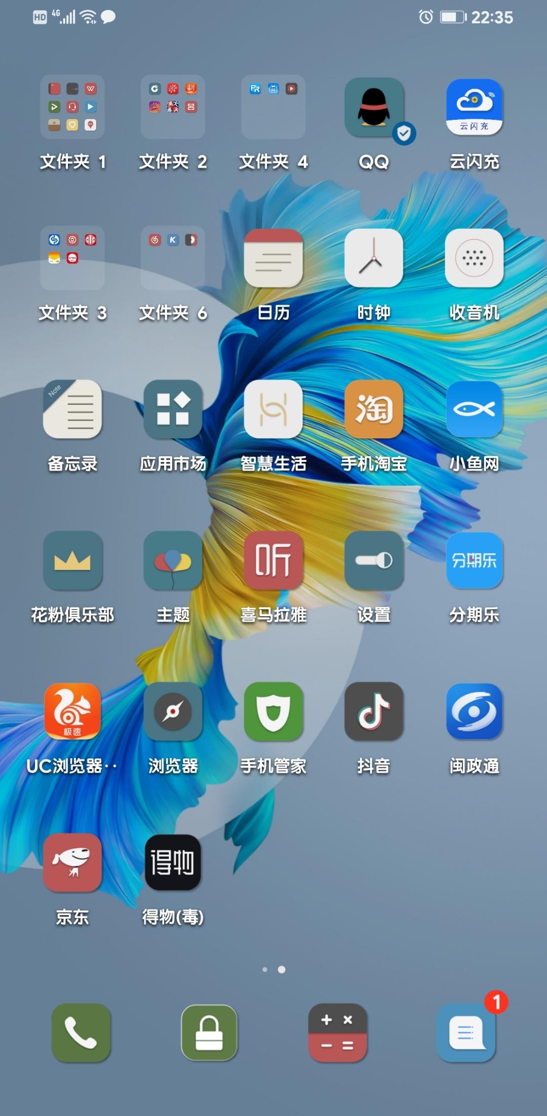 Screenshot_20201122_223531_com.huawei.android.launcher.jpg