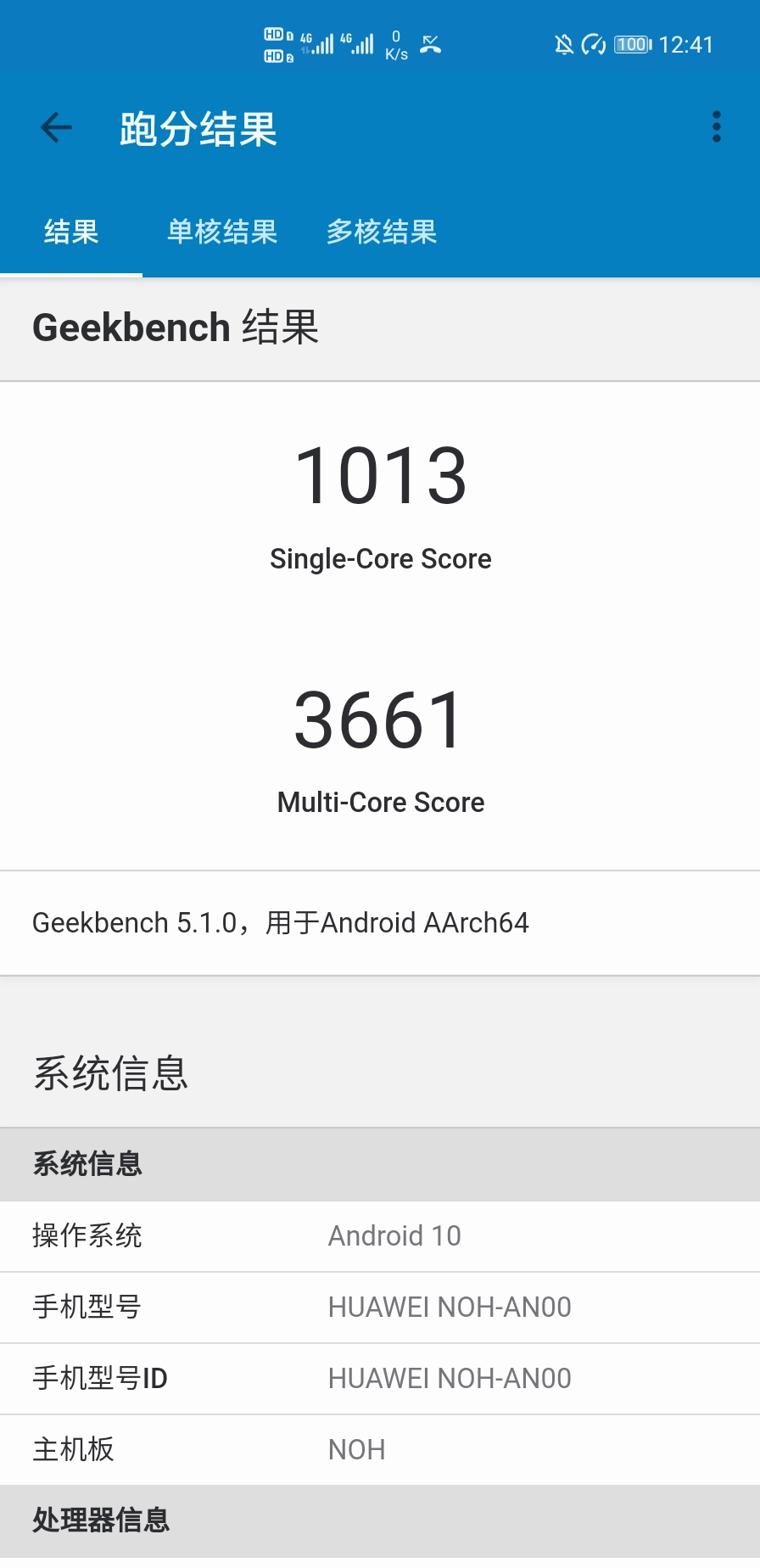 Screenshot_20201119_124139_com.primatelabs.geekbench5c.jpg