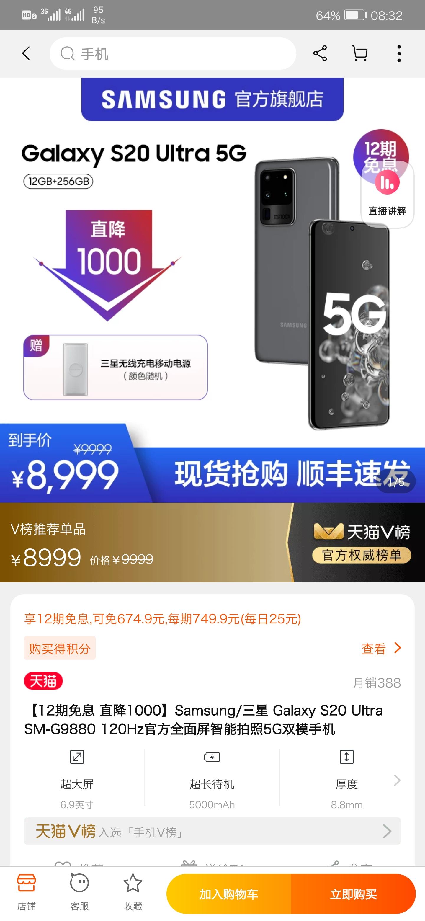 Screenshot_20201123_083236_com.taobao.taobao.jpg