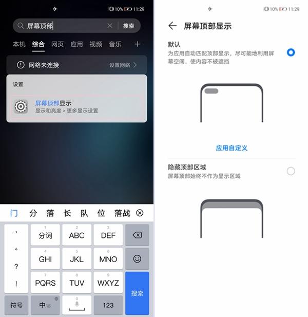 Screenshot_20201123_112922_com.huawei.search.jpg