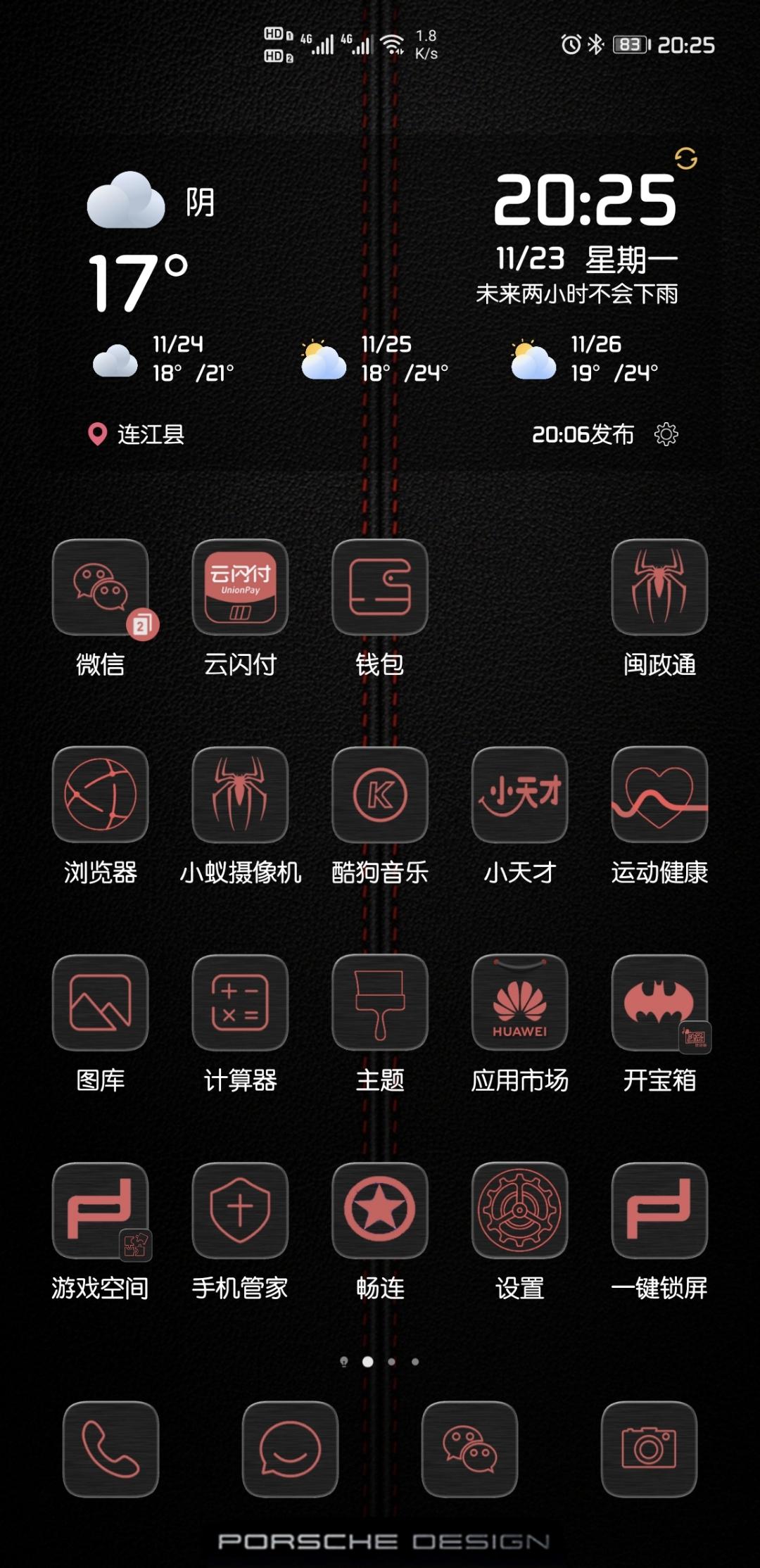Screenshot_20201123_202504_com.huawei.android.launcher.jpg
