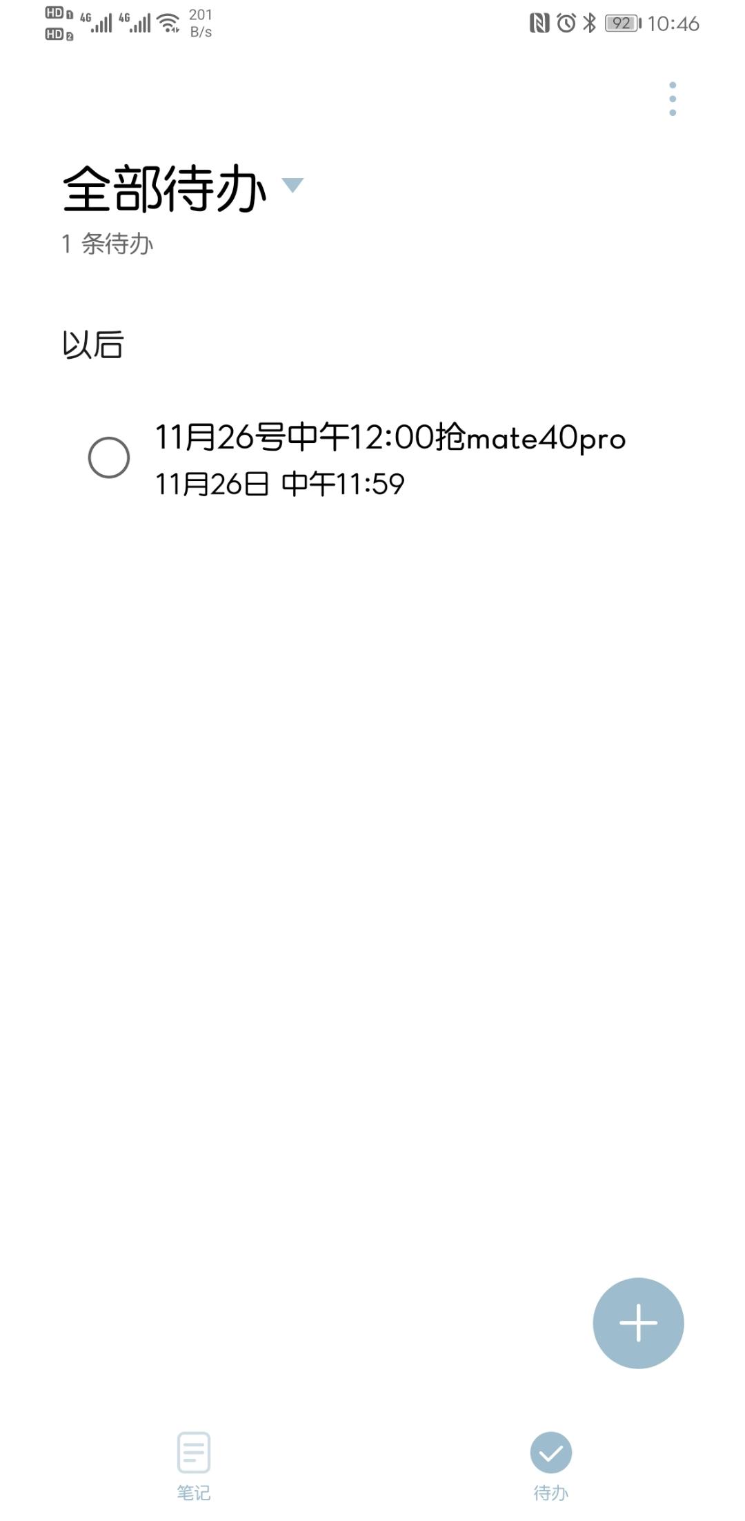 Screenshot_20201124_104625_com.huawei.notepad.jpg