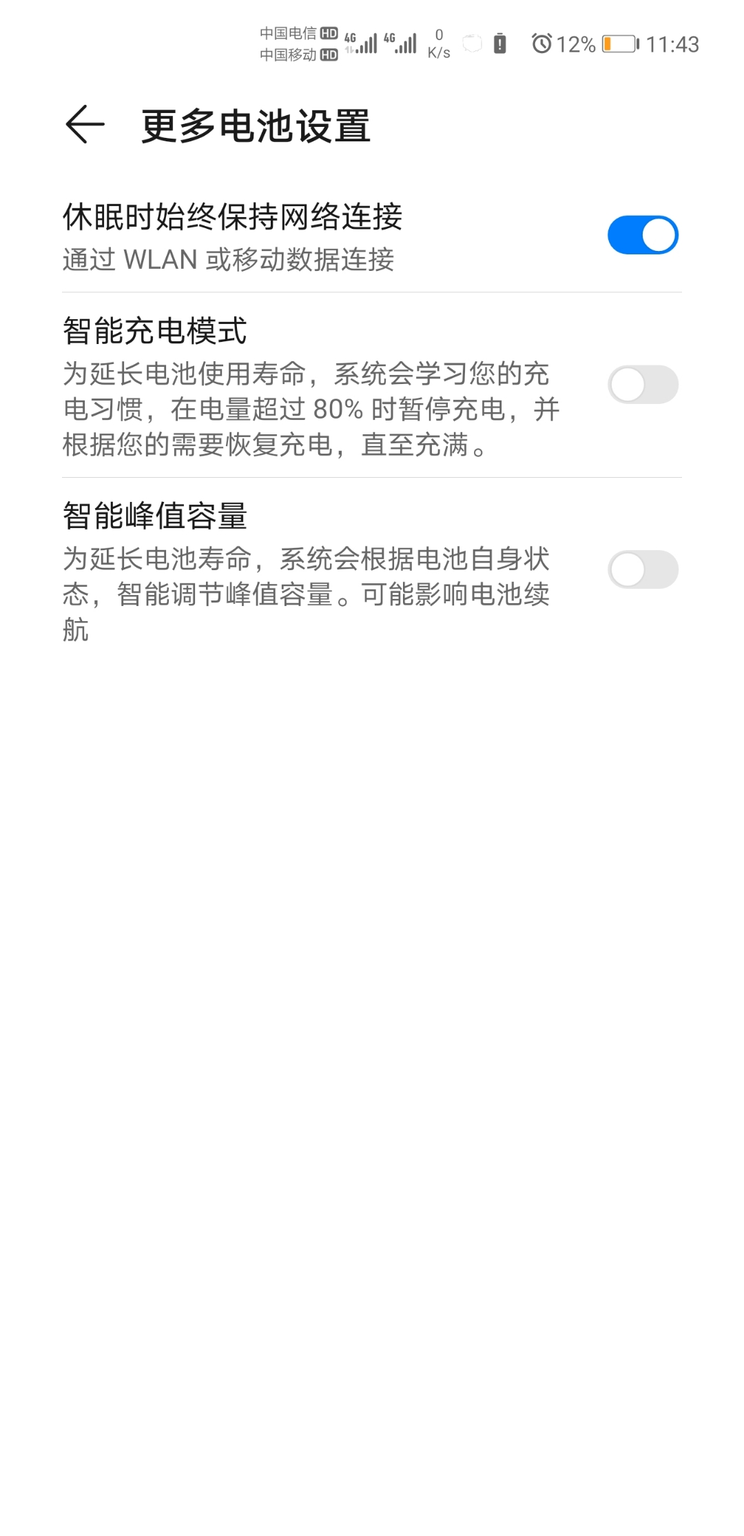 Screenshot_20201124_114331_com.huawei.systemmanager.jpg