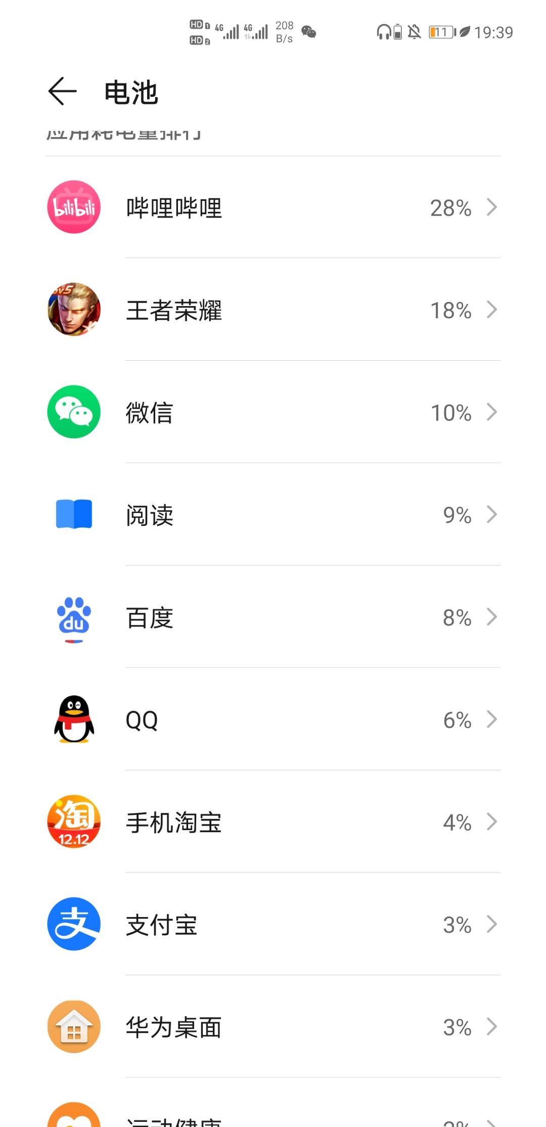 Screenshot_20201124_193944_com.huawei.systemmanager.jpg