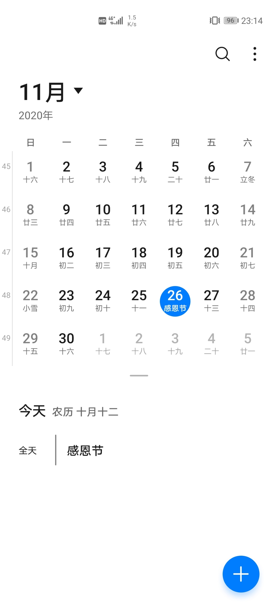 Screenshot_20201126_231417_com.huawei.calendar.jpg