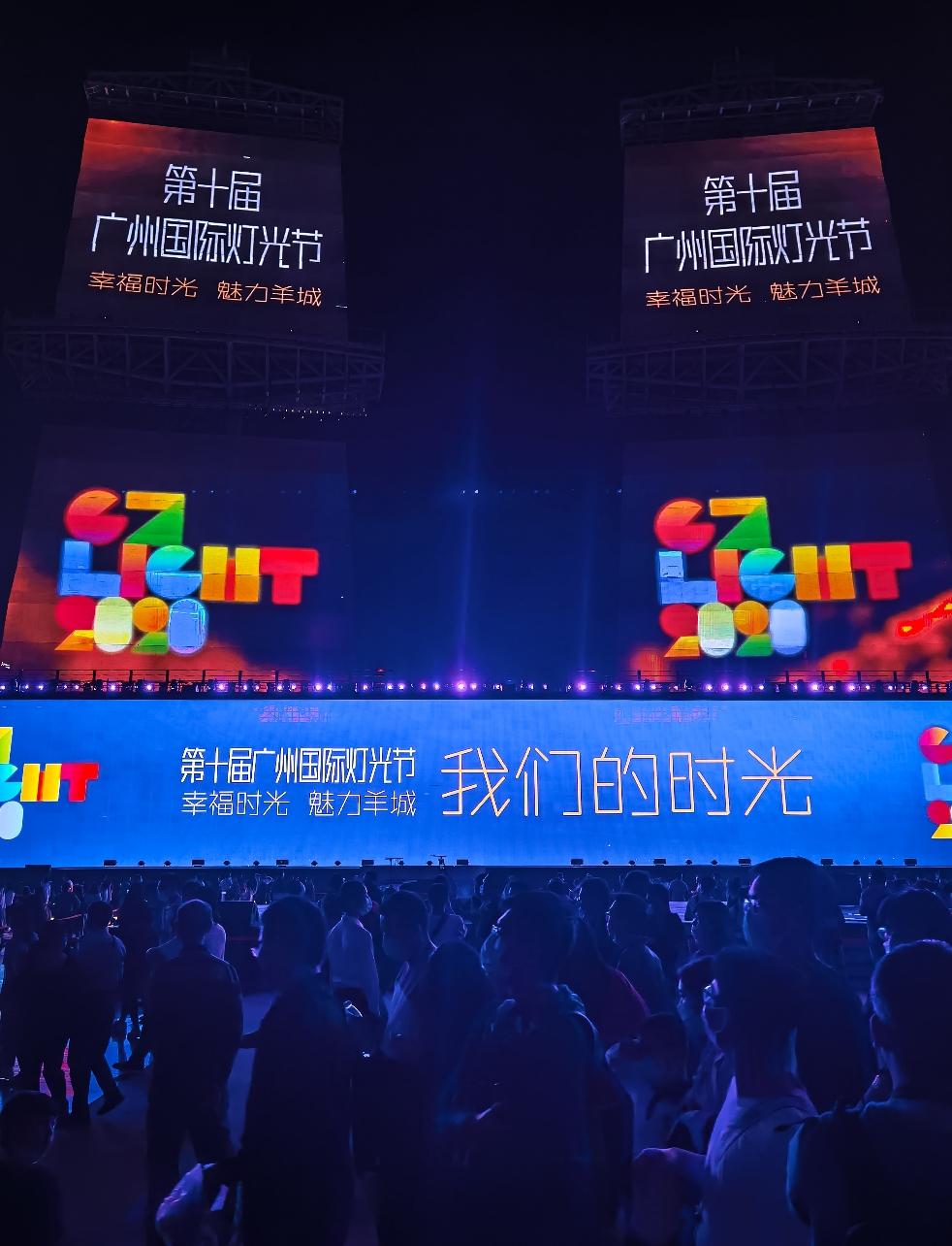 荣耀30Pro+ | 广州灯光节专题:幸福时光 魅力羊城,花粉随手拍-花粉俱乐部
