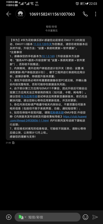 Screenshot_20201127_220314_com.android.mms.jpg