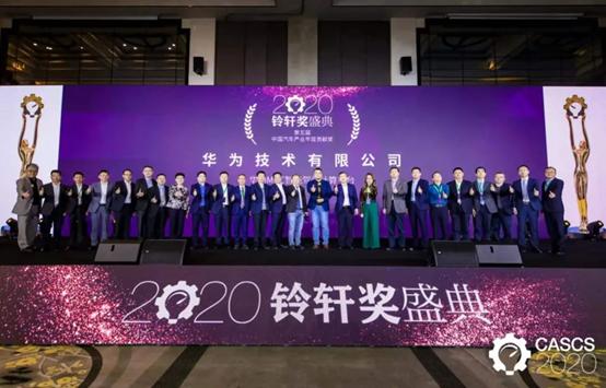 华为MDC荣获第五届铃轩奖前瞻类唯一金奖,花粉头条-花粉俱乐部