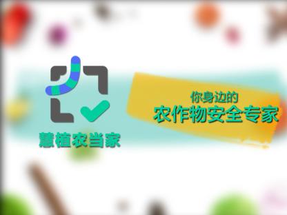 huizhi慧植农当家-封面.jpg