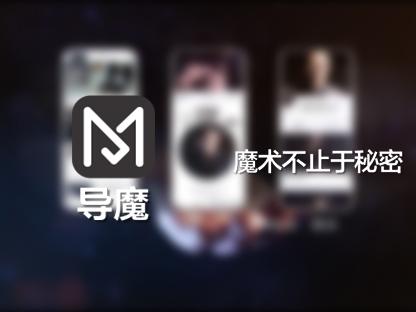 magic导魔-封面.jpg