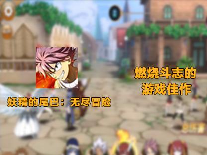 yaojing妖精的尾巴.jpg