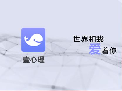 yixinli壹心理封面修改2.jpg