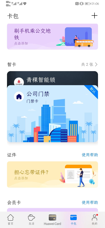 Screenshot_20201204_010603_com.huawei.wallet.jpg
