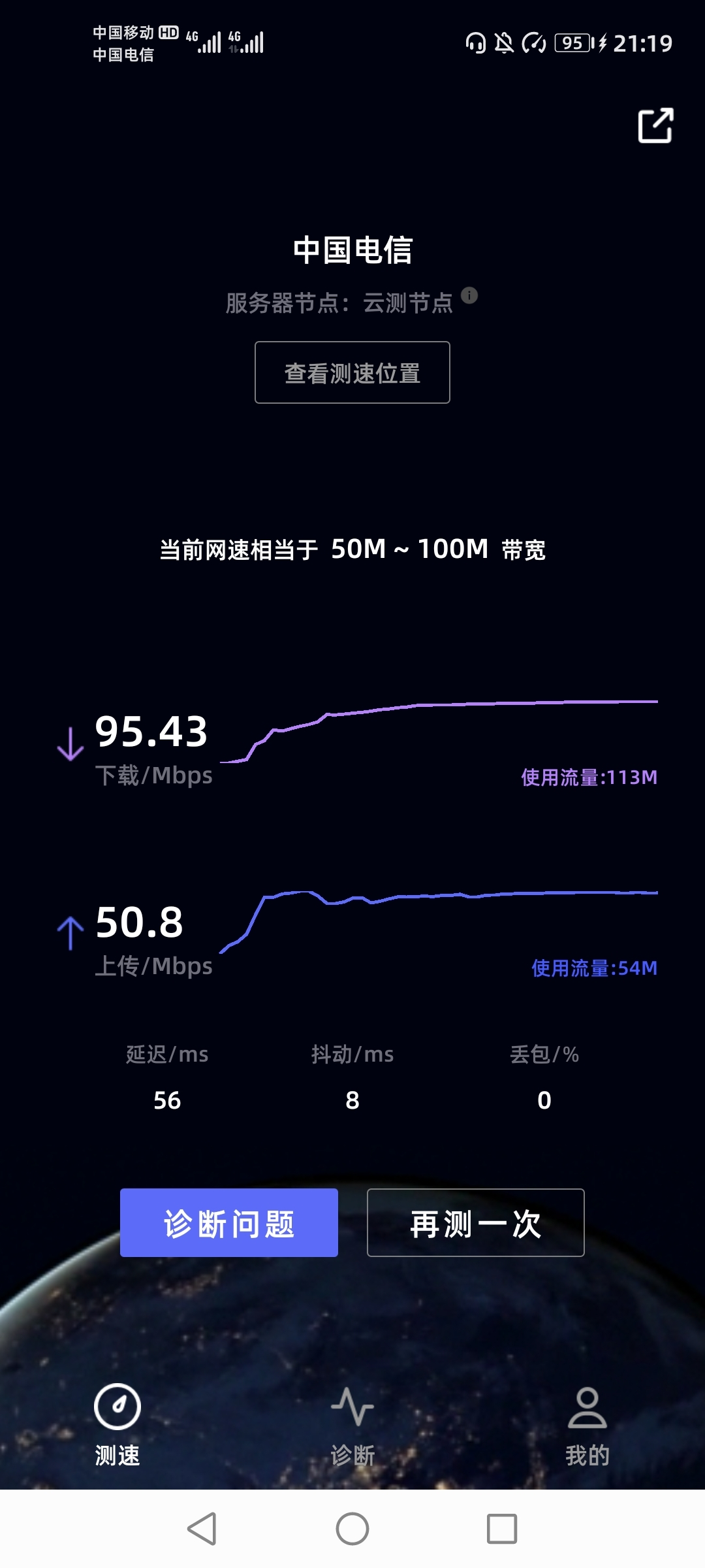Screenshot_20201204_211912_com.huawei.genexcloud.speedtest.jpg
