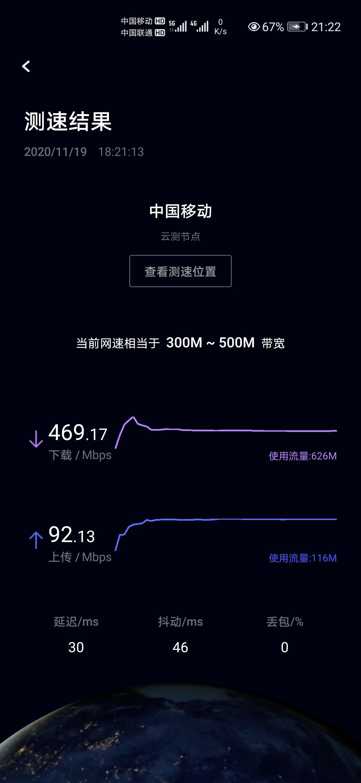 Screenshot_20201204_212220_com.huawei.genexcloud.speedtest.jpg