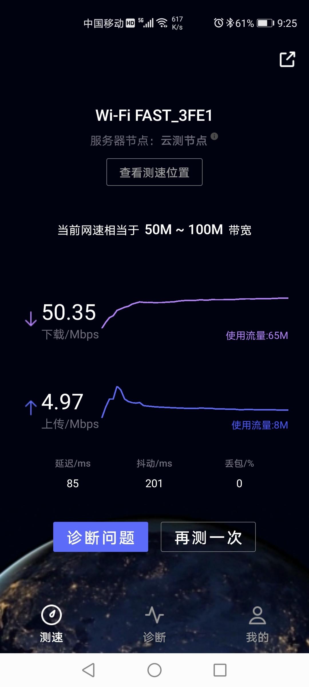 Screenshot_20201204_212540_com.huawei.genexcloud.speedtest.jpg