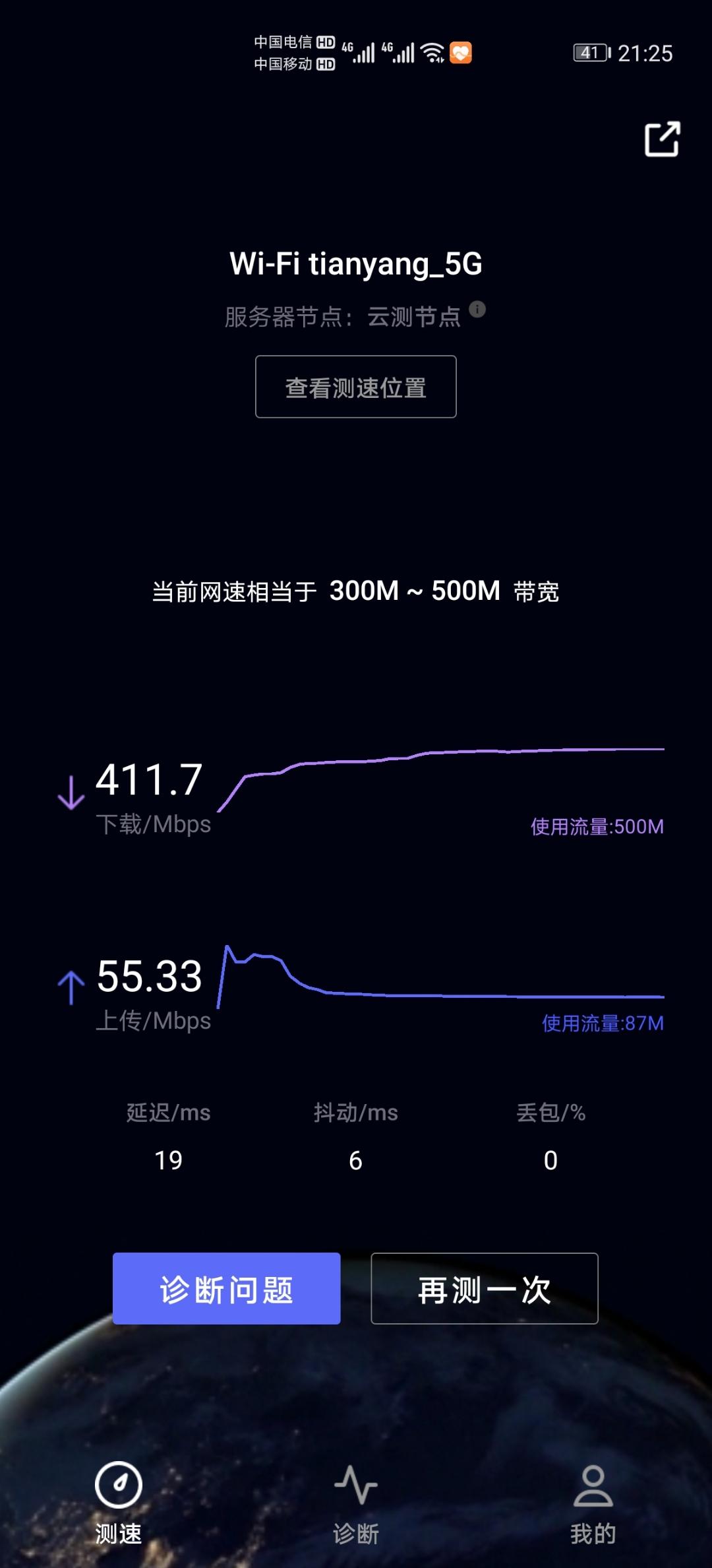 Screenshot_20201204_212530_com.huawei.genexcloud.speedtest.jpg