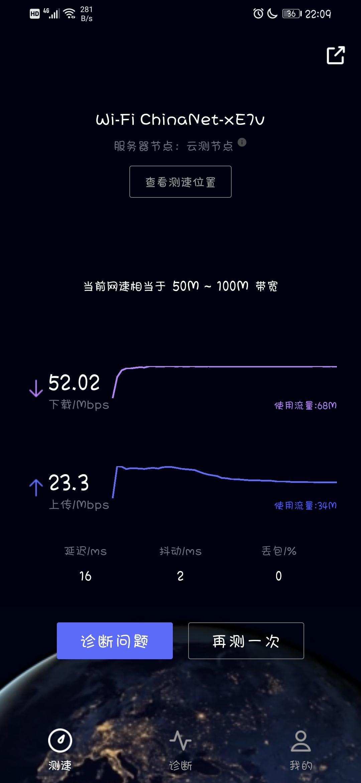 Screenshot_20201204_220927_com.huawei.genexcloud.speedtest.jpg