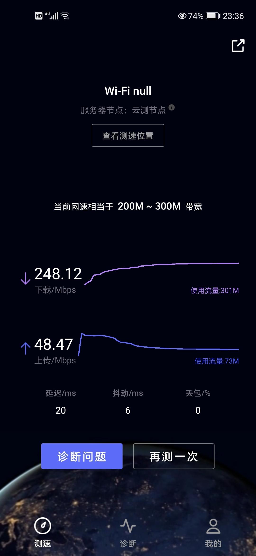 Screenshot_20201204_233655_com.huawei.genexcloud.speedtest.jpg