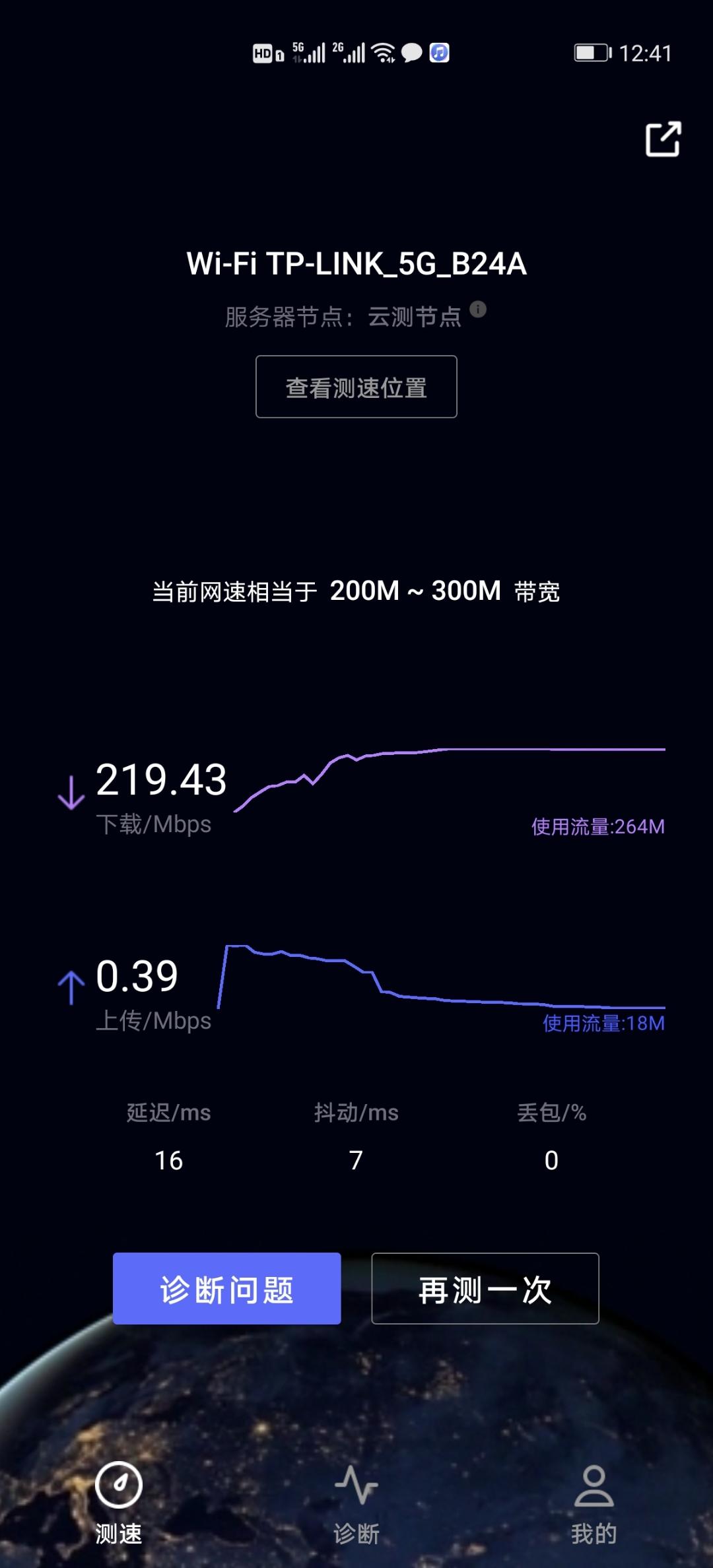 Screenshot_20201205_004159_com.huawei.genexcloud.speedtest.jpg