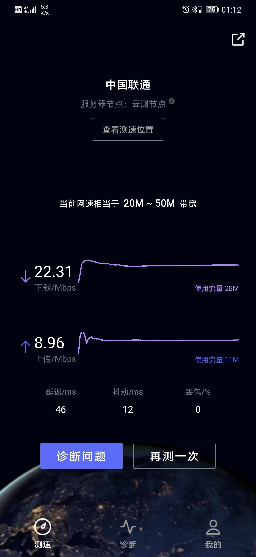 Screenshot_20201205_011202_com.huawei.genexcloud.speedtest.jpg