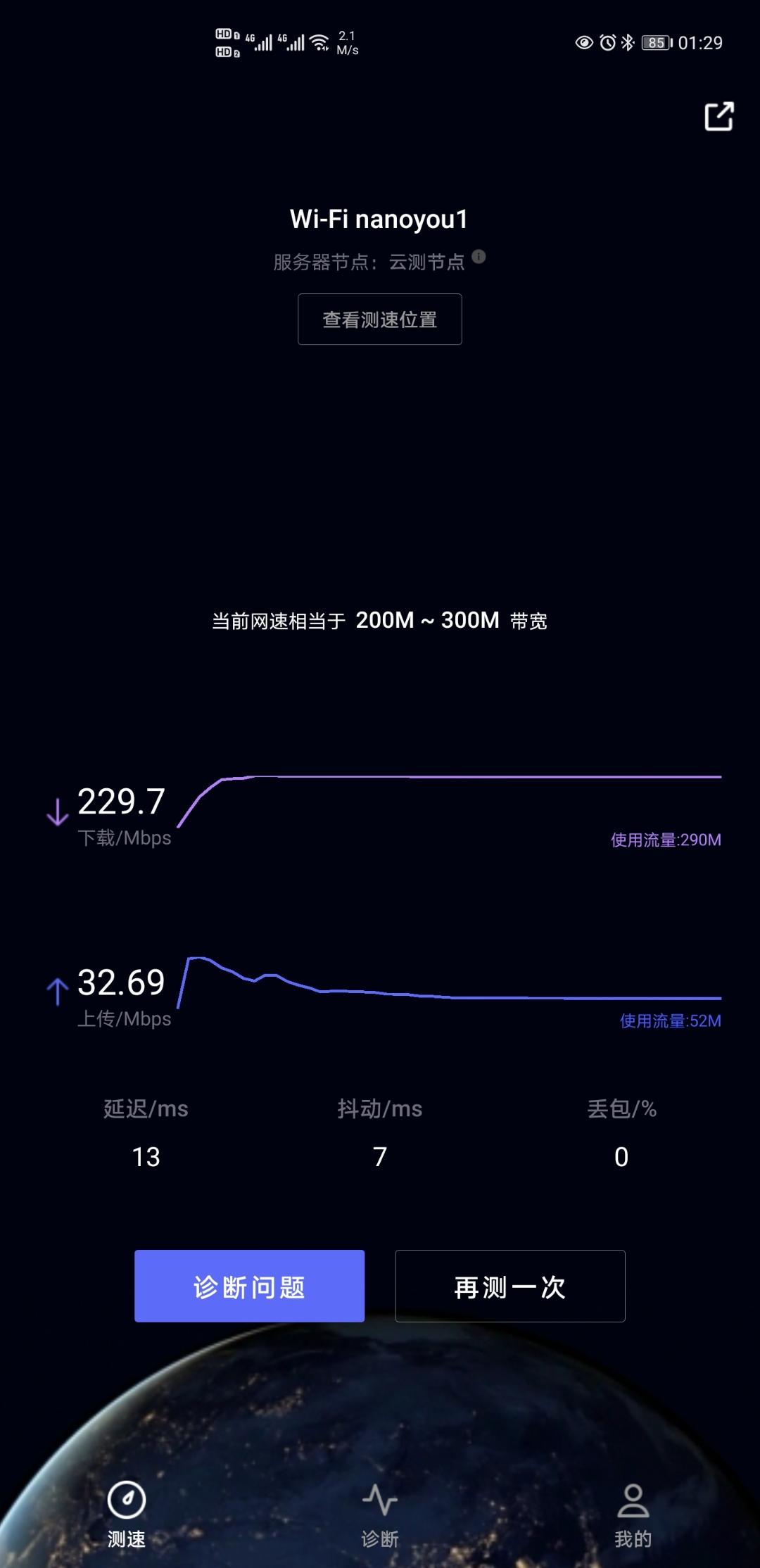 Screenshot_20201205_012919_com.huawei.genexcloud.speedtest.jpg