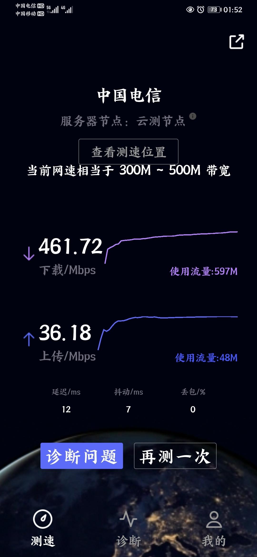 Screenshot_20201205_015208_com.huawei.genexcloud.speedtest.jpg