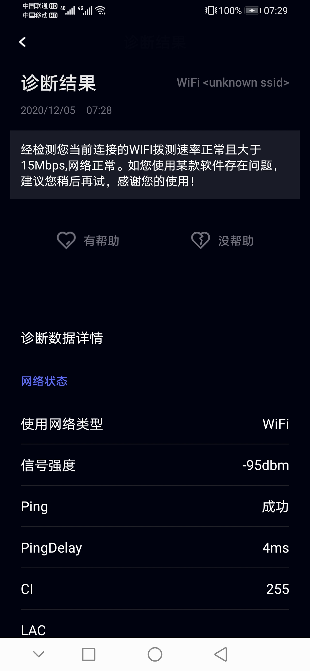 Screenshot_20201205_072941_com.huawei.genexcloud.speedtest.jpg