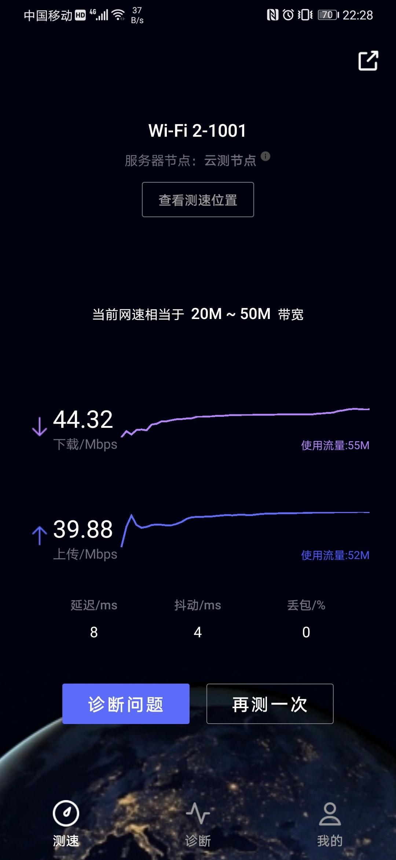 Screenshot_20201204_222808_com.huawei.genexcloud.speedtest.jpg