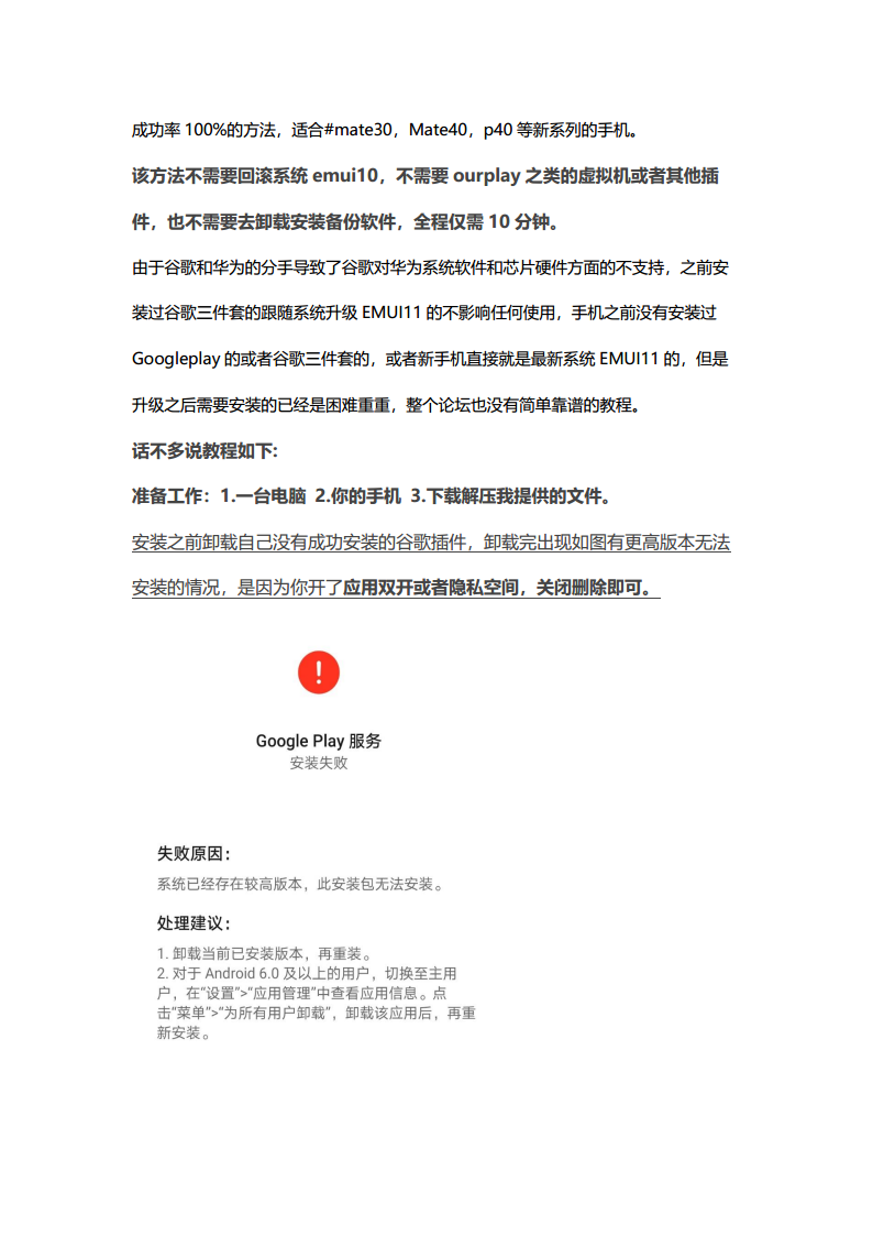 emui11谷歌playpng_Page1.png
