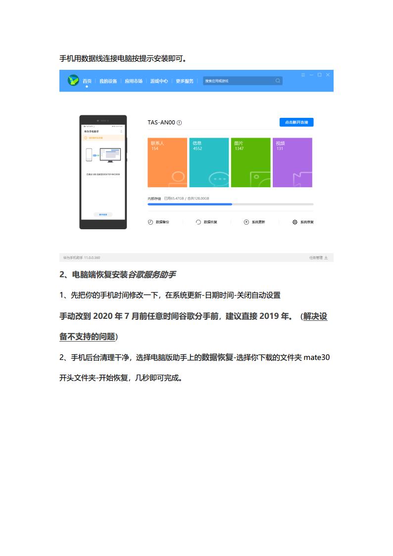 emui11谷歌playpng_Page3.png